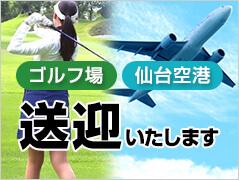 ゴルフ場・仙台空港送迎いたします