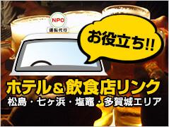 お役立ち!!ホテル&飲食店リンク松島・七ヶ浜・塩竈・多賀城エリア