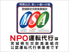NPO運転代行は宮城県社交飲食業組合公認運転代行事業者です